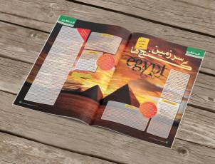 صفحه آرایی نشریه آینده روشن-صفحه گردشگری
