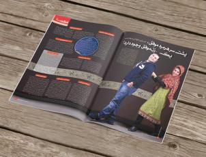 صفحه آرایی نشریه آینده روشن-صفحات هنری