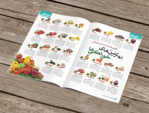 صفحه آرایی نشریه آینده روشن-صفحات سلامت