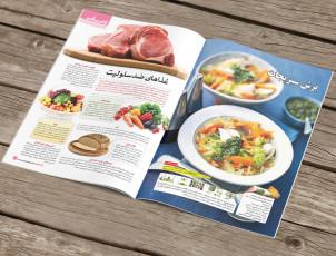 صفحه آرایی نشریه آینده روشن-صفحات سلامت و آشپزی