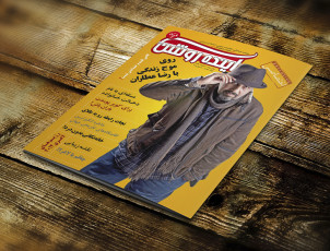 طراحی جلد نشریه آینده روشن