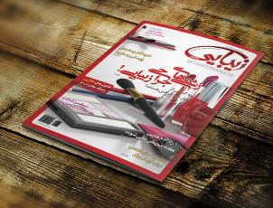 طراحی جلد نشریه زیبایی