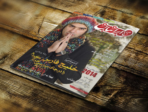 طراحی جلد نشریه صبح ایرانیان