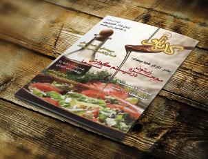 طراحی جلد نشریه کدبانو