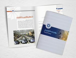کتاب کارنامه اتاق ایران