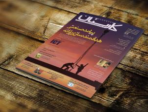 طراحی جلد ماهنامه کارستان
