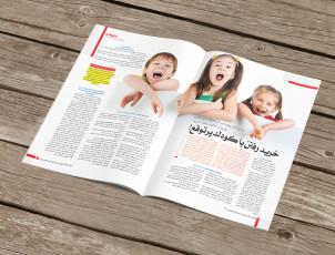 صفحه آرایی نشریه کافه زندگی