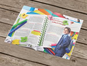 طراحی لی اوت، جلد و صفحه آرایی نشریه آرامش برتر