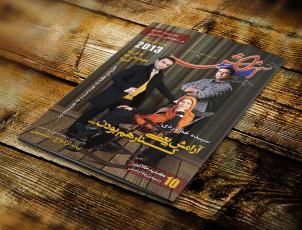 طراحی جلد نشریه آرامش برتر
