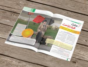 طراحی لی اوت و صفحه آرایی نشریه آرامش برتر
