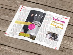 طراحی لی اوت و صفحه آرایی نشریه کافه زندگی