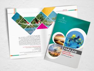 طراحی کتاب رویای پایدار محیط زیست در مناطق آزاد