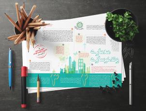 طراحی اینفوگرافیک برای شهرداری تهران