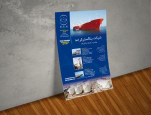 طراحی آگهی تبلیغاتی برای شرکت بناگستر کرانه (B.G.K)