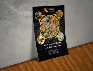 طراحی آگهی تبلیغاتی برای تعاونی اتحادیه نمونه رسا