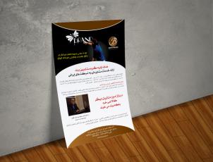 طراحی آگهی تبلیغاتی برای شرکت برند