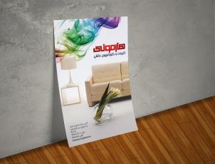 طراحی آگهی تبلیغاتی برای شرکت دکوراسیون داخلی هارمونی