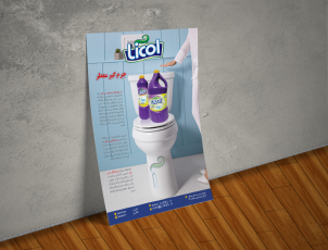 طراحی آگهی تبلیغاتی برای شرکت کیمیاگران لیا (لیکل)