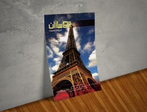 طراحی آگهی تبلیغاتی برای شرکت برج سازان