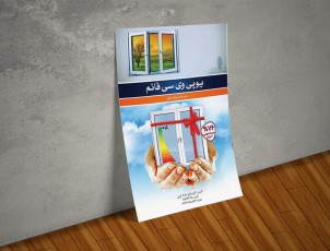 طراحی آگهی تبلیغاتی برای شرکت یو پیویسی قائم
