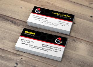 کارت ویزیت شماره 25-1 انگلیسی-فارسی