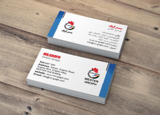 کارت ویزیت شماره 105-1 انگلیسی-فارسی