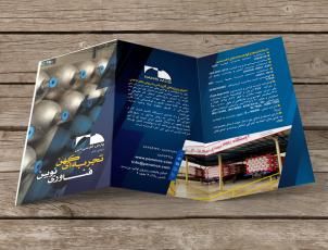 طراحی بروشور سه لت فارسی پارسامسیاس