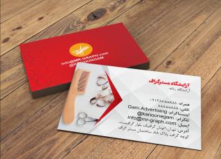کارت ویزیت آرایشگاه 3