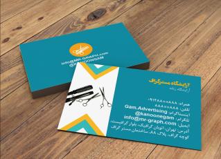 کارت ویزیت آرایشگاه 5