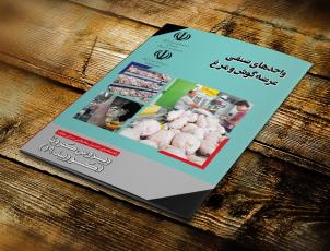 طراحی بروشور واحدهای صنفی عرضه گوشت و مرغ