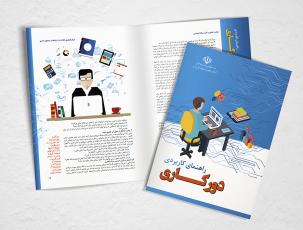 طراحی کتاب راهنمای کاربردی دورکاری