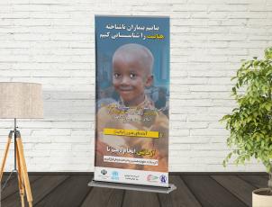 طراحی استند روز جهانی هپاتیت 2019