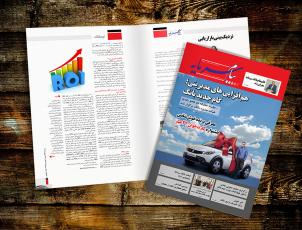طراحی و صفحهآرایی ماهنامه پیام سرمایه شماره 29