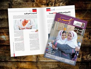 طراحی و صفحهآرایی ماهنامه پیام سرمایه شماره 41