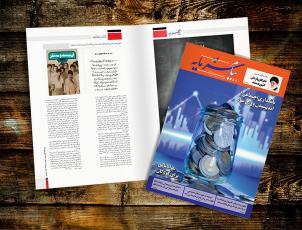 طراحی و صفحهآرایی ماهنامه پیام سرمایه شماره 42