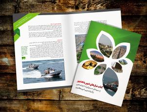 طراحی و صفحهآرایی نیازهای شهر ماهشهر و مسئولیتهای اجتماعی پتروشیمی امیرکبیر