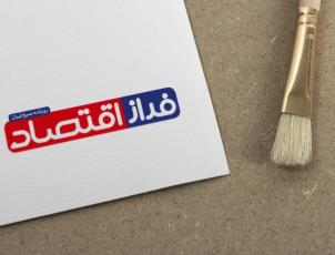 طراحی لوگو و ست اداری برای روزنامه اقتصادی فراز اقتصاد
