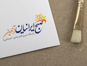 طراحی لوگو و ست اداری برای سایت صبح ایرانیان