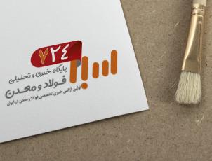 طراحی لوگو و ست اداری برای سایت سبا 724