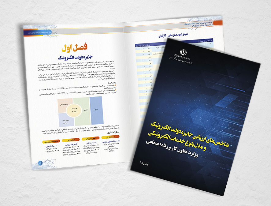 طراحی کتاب شاخصهای ارزیابی جایزه دولت الکترونیکو مدل بلوغ خدمات الکترونیکی