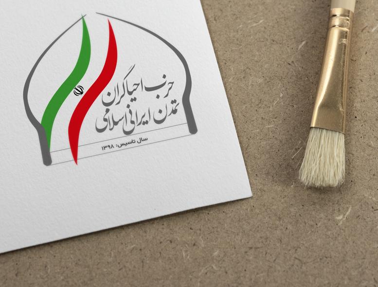 طراحی لوگو برای حزب احیاگران تمدن ایرانی و اسلامی