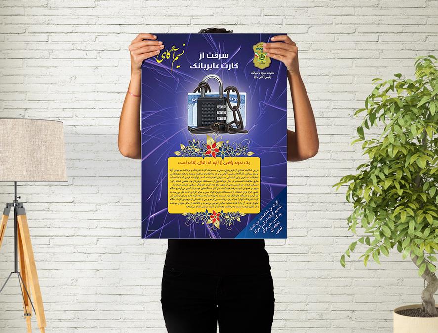 طراحی پوستر برای آگاهی تهران
