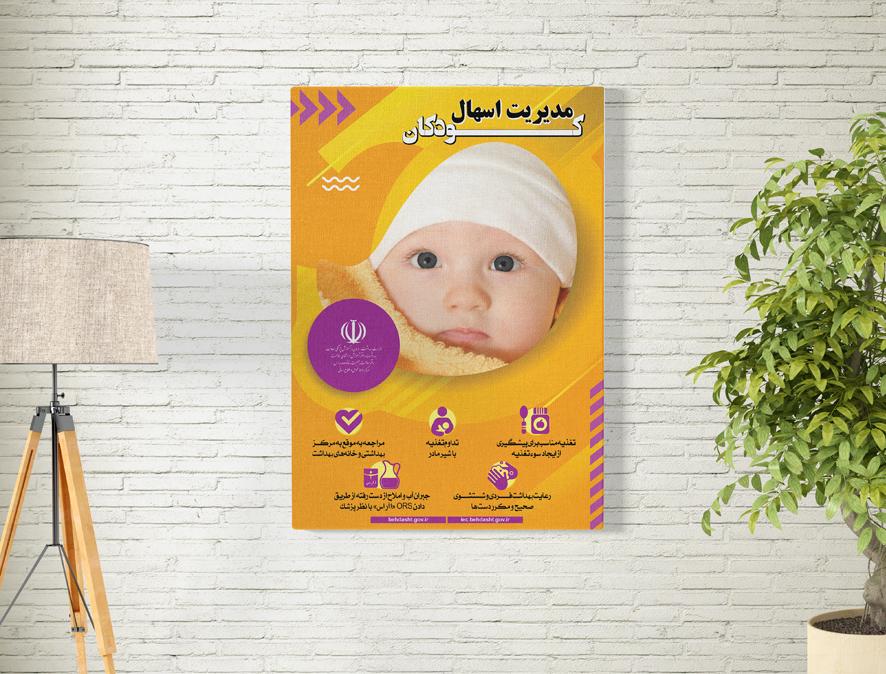 طراحی پوستر برای کمپین اسهال کودکان