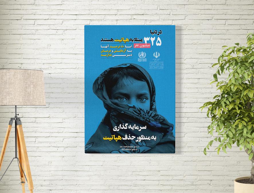 طراحی پوستر روز جهانی هپاتیت 2018