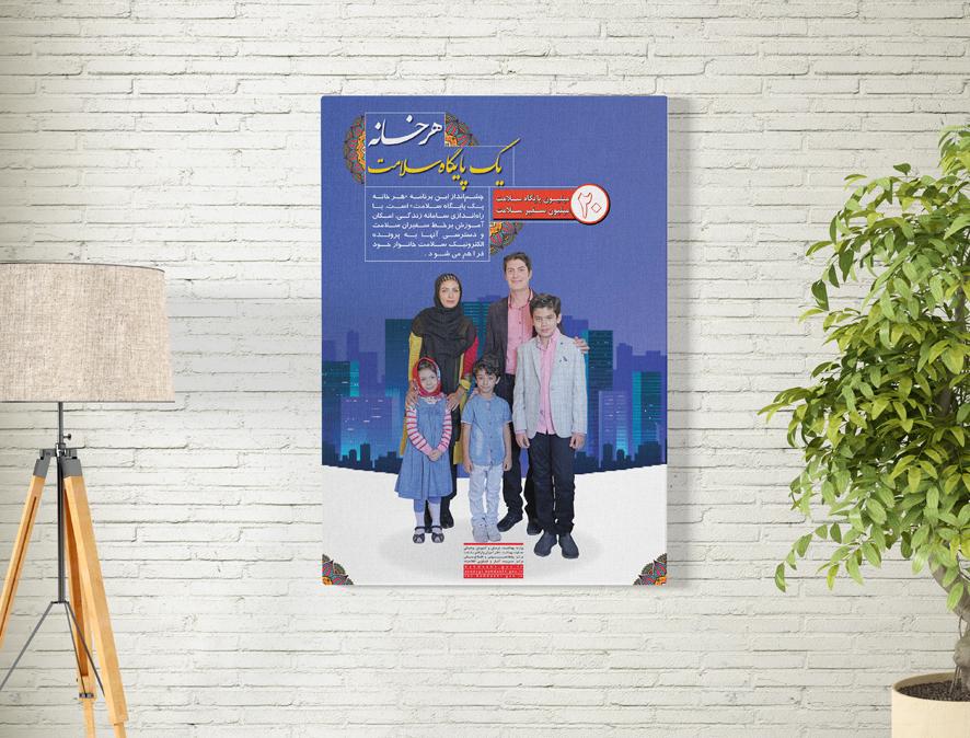 طراحی پوستر کمپین هرخانه، یک پایگاه سلامت
