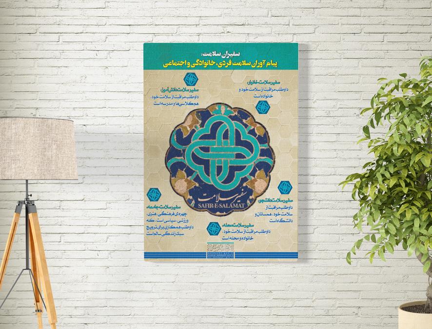 طراحی پوستر برای سفیران سلامت