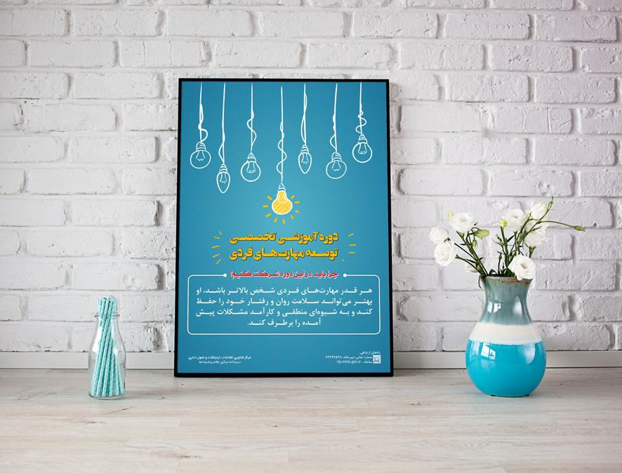 طراحی پوستر دوره آموزشی تخصصی توسعه مهارتهای فردی