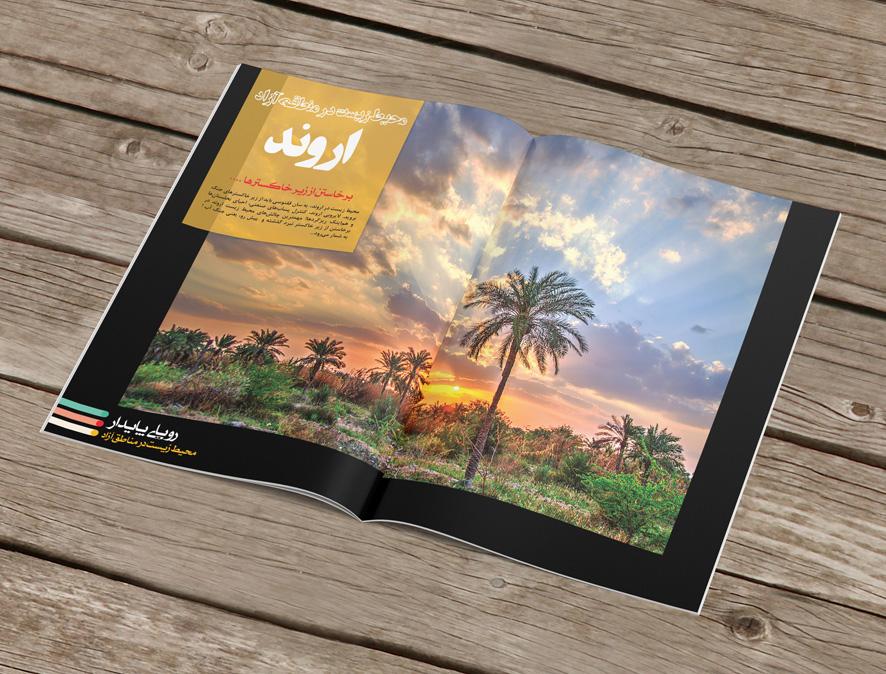کتاب سال با عنوان رویای پایدار مناطق آزاد