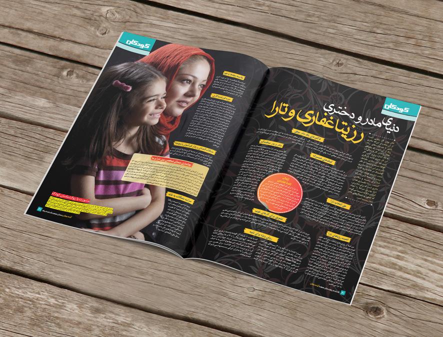 صفحه آرایی نشریه آینده روشن-صفحات کودکان